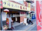 新中華 立川店