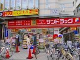 サンドラッグ 奈良店