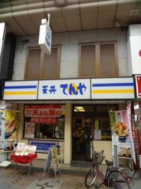 てんや 武蔵小山店の画像1