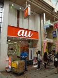 auショップ 武蔵小山店