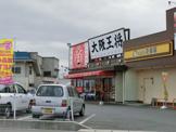 大阪王将 観音寺店