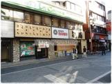 平禄寿司立川南口店