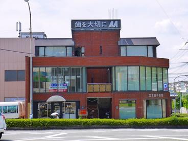 宮本歯科医院の画像1