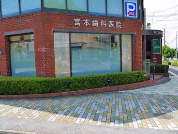 宮本歯科医院の画像2
