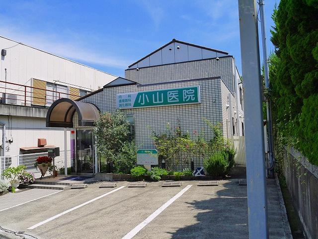 小山医院の画像