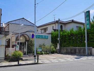 小山医院の画像2