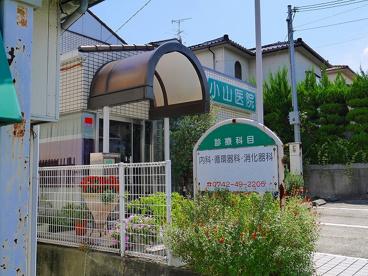 小山医院の画像3