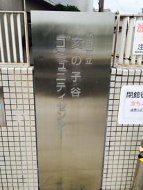 亥の子谷コミュニティセンターの画像3