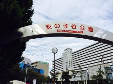 亥の子谷公園の画像1