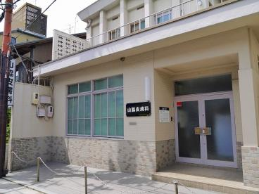 山脇医院の画像4