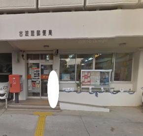 古波蔵郵便局の画像1
