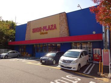 シュープラザ鈴蘭台店の画像2