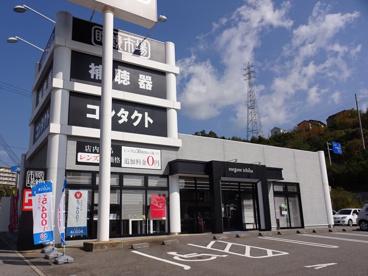 眼鏡市場神戸鈴蘭台店の画像1