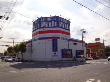 洋服の青山神戸鈴蘭台店の画像2