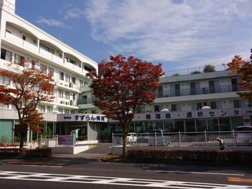 すずらん病院の画像1