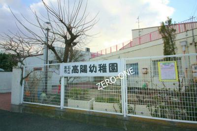 高石市立 高陽幼稚園の画像2