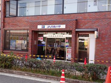 JA兵庫六甲鈴蘭台出張所の画像1