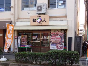 都人西鈴蘭台店の画像1