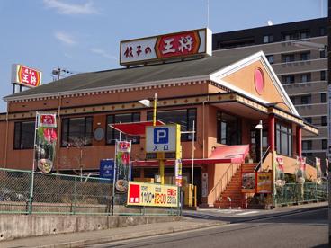 餃子の王将西鈴蘭台店の画像1