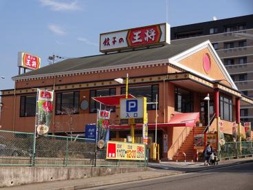 餃子の王将西鈴蘭台店の画像2