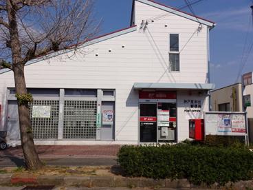 神戸星和台郵便局の画像1