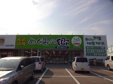 めぐみの郷ひよどり台店の画像1