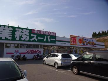 業務スーパーひよどり台店の画像1