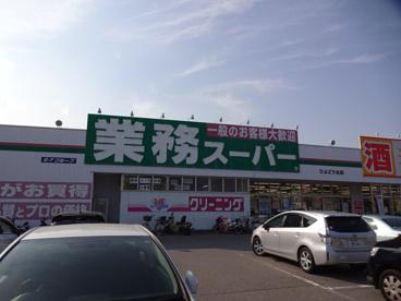 業務スーパーひよどり台店の画像2