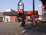 すき家鈴蘭台鳴子店