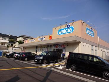 ウエルシア神戸鳴子店の画像1