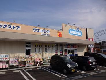 ウエルシア神戸鳴子店の画像2
