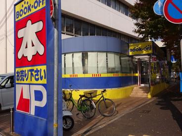 ブックオフ神戸西鈴蘭台店の画像1