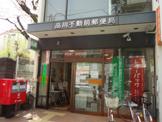 品川不動郵便局