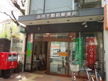 品川不動郵便局の画像1