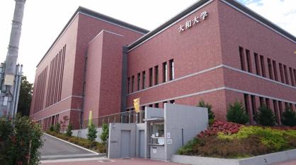 大和大学の画像1