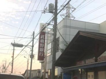武蔵野銀行 天沼支店の画像1