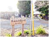 山王児童公園