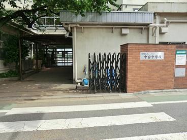 中台中学校の画像1