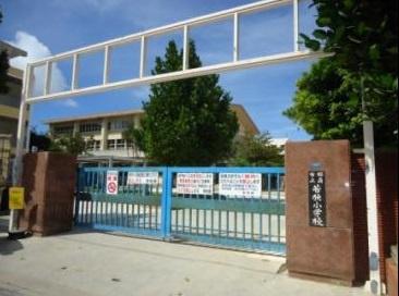 那覇市立若狭小学校の画像1