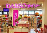 ザ・ダイソー パトリア品川八潮ショッピングセンター店