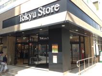 東急ストア 中目黒本店