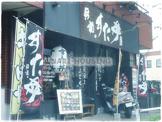 伝説のすた丼屋 東大和店