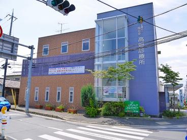 高畑診療所の画像4