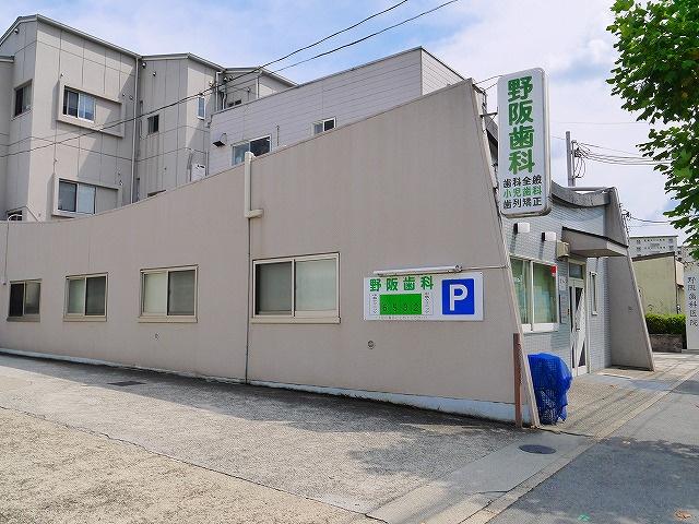 野阪歯科医院の画像