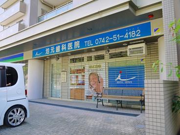 池元歯科医院の画像1