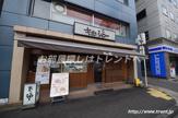 キッチンジロー 錦町店