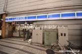 ローソン 神田駿河台1丁目店