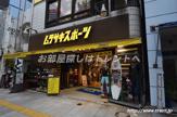 ムラサキスポーツ 神田小川町店