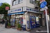 小川町薬局