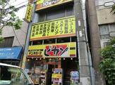 ドン・キホーテ ピカソ西早稲田店